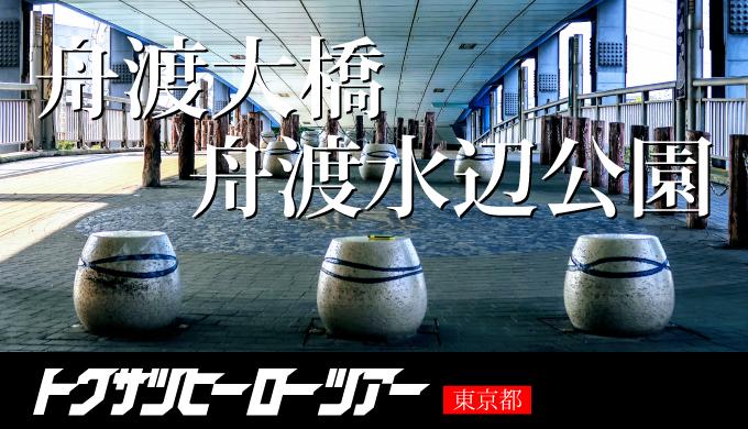 【仮面ライダーロケ地】舟渡大橋・舟渡水辺公園に行ってきた【東京都】