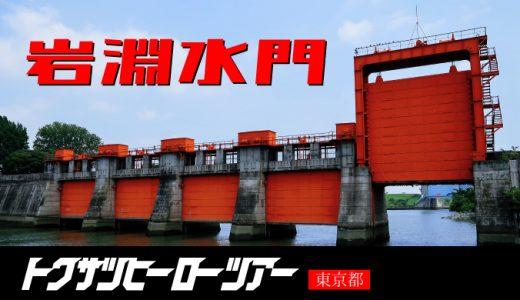 【仮面ライダーロケ地】岩淵水門に行ってきた【東京都】