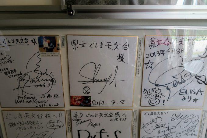 ウィザードの白石隼也さんのサイン