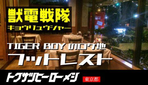 【キョウリュウジャーロケ地】アミィのバイト先『TIGER BOY』こと『フットレスト』でビーフタンシチューを食べてきた【トクサツヒーローメシ in 東京都】