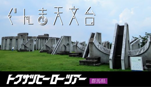 【仮面ライダー・スーパー戦隊ロケ地】ぐんま天文台に行ってきた【群馬県】