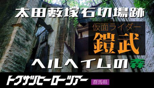 【仮面ライダー鎧武ロケ地】『ヘルヘイムの森』こと『太田藪塚石切場跡』に行ってきた【トクサツヒーローツアー】