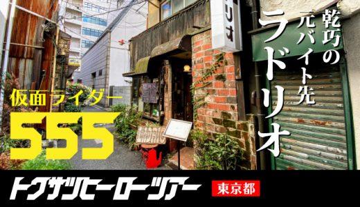 【仮面ライダー555ロケ地】巧の元バイト先『ラドリオ』でランチを食べてきた【東京都】