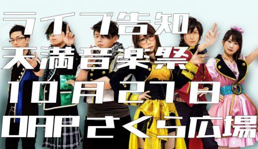【ライブ告知】2019年10月27日『第20回天満音楽祭』出演!【セイクリッドヘキサゴン】