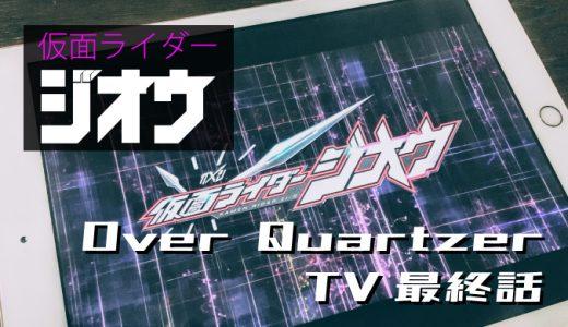 『Over QuartzerとTV最終話』2つの結末の対比関係について【仮面ライダージオウ 感想・考察】