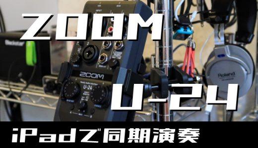 iPadを同期演奏で使用するためのオーディオインターフェースは『ZOOM U-24』がおすすめ