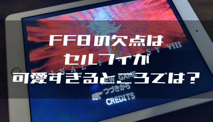 FF8の欠点はセルフィが可愛すぎるところでは?