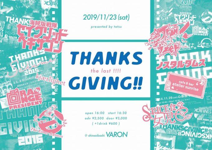 thanks giving!! 2019のフライヤー