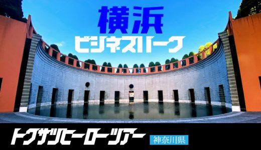 【仮面ライダー・スーパー戦隊ロケ地】横浜ビジネスパークに行ってきた【神奈川県】