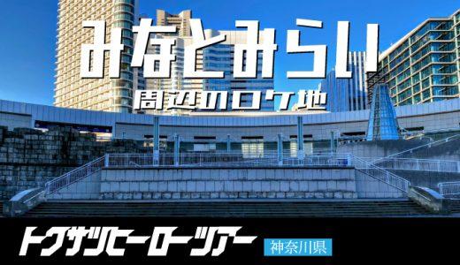 【仮面ライダー・スーパー戦隊ロケ地】横浜みなとみらい21周辺で聖地巡礼してきた【神奈川県】
