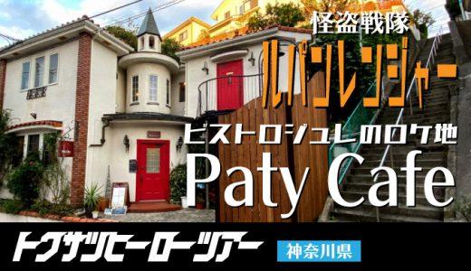 【ルパパトロケ地】『ビストロジュレ』こと『Paty Cafe』でグラパンを食べてきた【神奈川県】