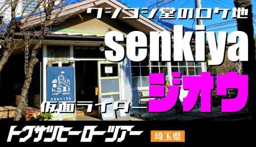 【仮面ライダージオウロケ地】『クジゴジ堂』こと『senkiya』でランチを食べてきた【埼玉県】