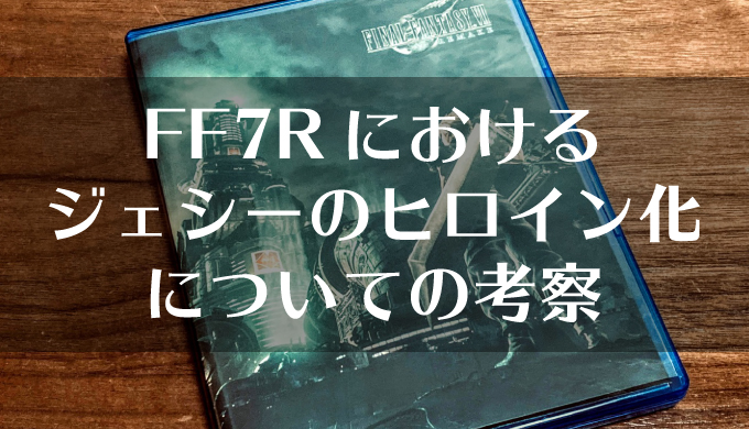 考察 Ff7r