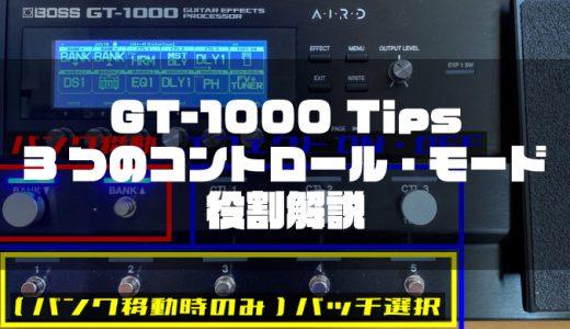 【GT-1000 Tips】3つのコントロール・モードの役割解説