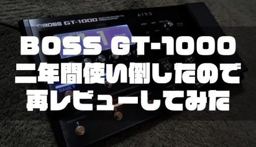 『BOSS GT-1000』を二年間使い倒したので再レビューしてみた