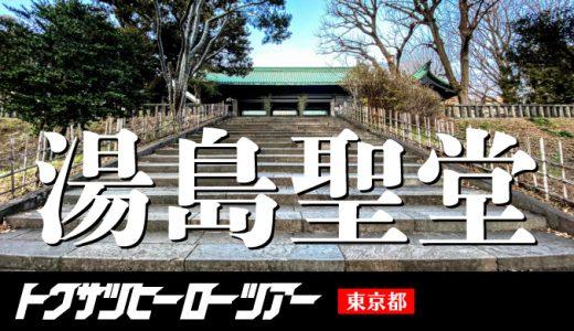 【仮面ライダーロケ地】湯島聖堂で聖地巡礼がてらの初詣をしてきた