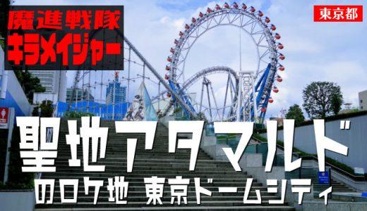 【キラメイジャーロケ地】『聖地アタマルド』こと『東京ドームシティ』に聖地巡礼してきた【東京都】